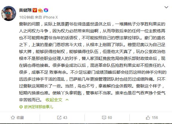 黄健翔:穆帅太天真了!但也不亏 谁来曼联都得受气