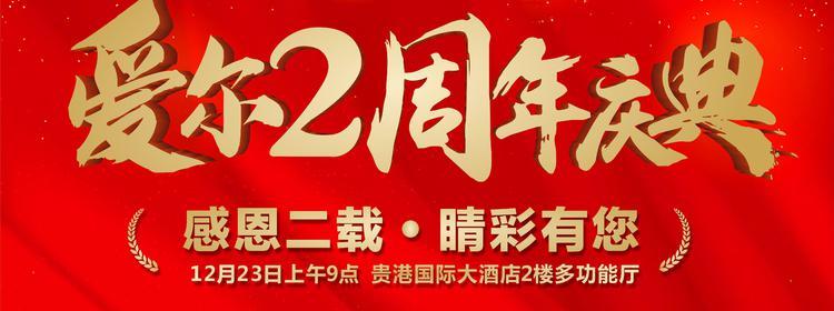 贵港爱尔2周年庆典&近视手术直播