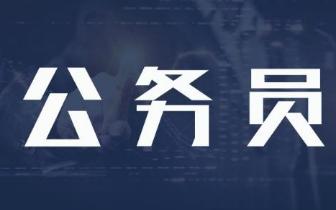 四川史上考录比最高一次招录公务员笔试周末举行