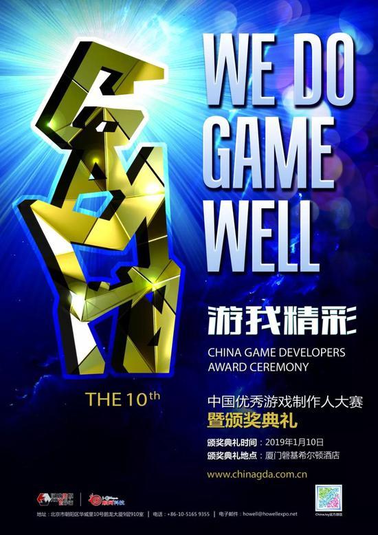专访CGDA评委游族首席产品官张雷:游戏产品需要不断精心打磨