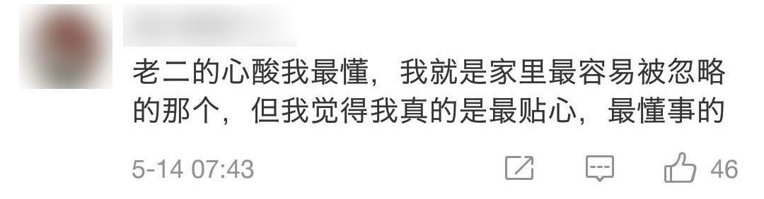 小S节目爆料又惹争议:逼孩子懂事的家长,太残忍