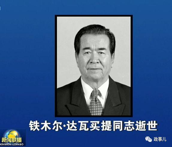 全国人大副委员长铁木尔?达瓦买提逝世 享年92岁