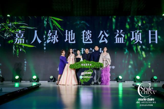 2018嘉人中国风超级盛典