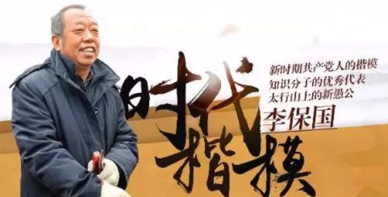 """河北农大教授李保国获""""改革先锋""""称号"""