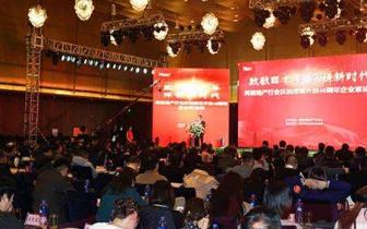 河南省 2018河南省房地产行业公益颁奖盛典举行