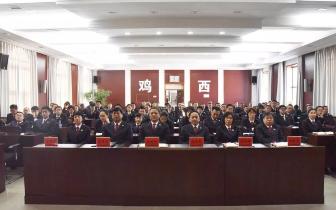 鸡西市两级院集中观看庆祝改革开放40周年