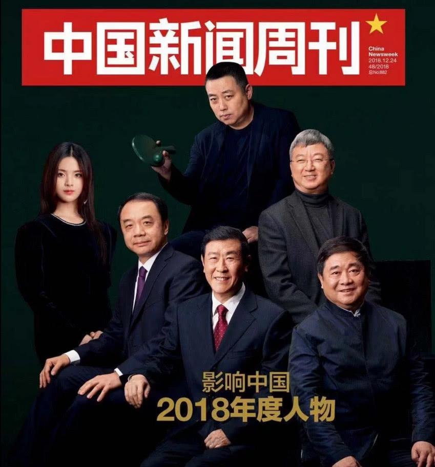 杨超越登《中国新闻周刊》封面 站大佬旁边引热议