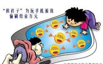 银行卡 民权:孩子打游戏频繁充值 母亲卡上少了2.7万元