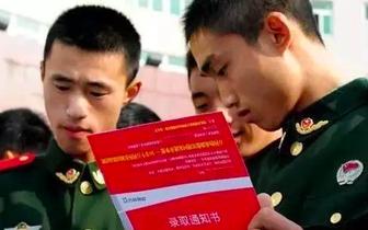 四川首次实施退役军人成人高校招生专升本免试入