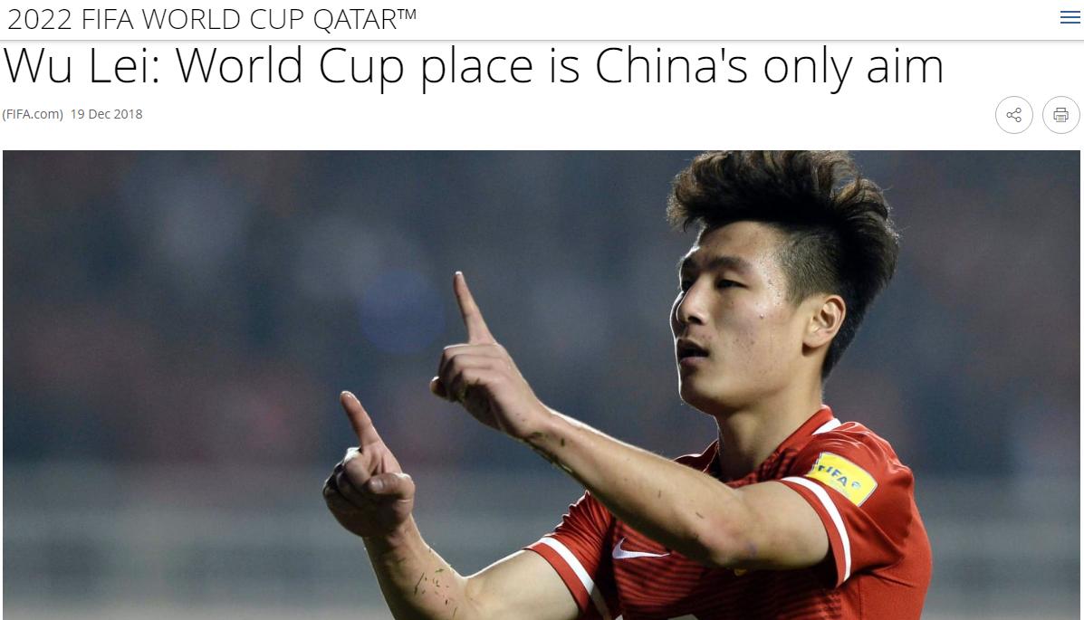 武磊接受FIFA专访 豪言:2022仅1目标 打进世界杯!