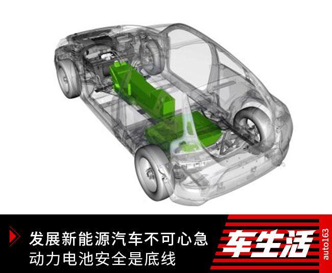 发展新能源汽车不可心急 动力电池安全是底线