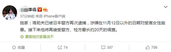 曝蒋劲夫被日本警方再次逮捕 最长调查20天