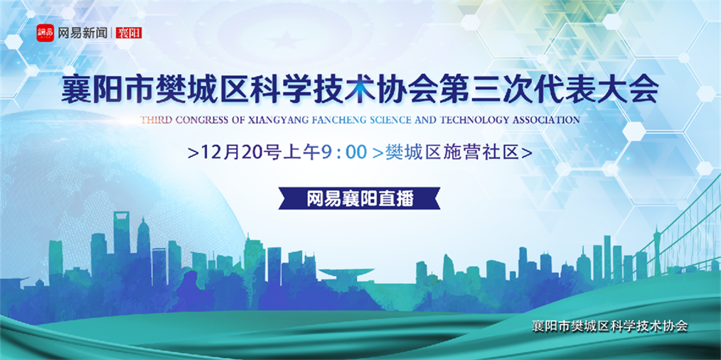 襄阳市樊城区科协第三次代表大会