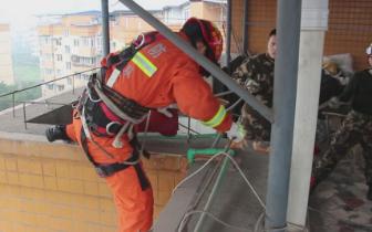 """达州一小孩被困家中 消防""""空降""""成功救援"""