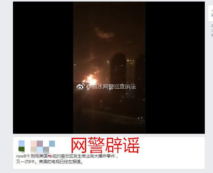 美国纽约大爆炸系谣言 视频实为2015天津爆炸事件