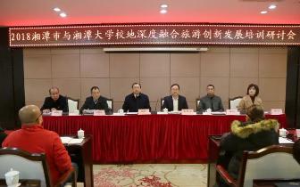 湘潭市与湘潭大学校地深度融合旅游创新发展培训研讨会召开