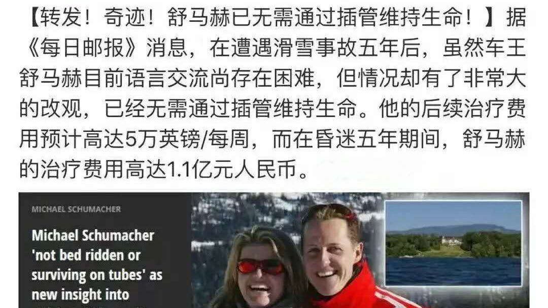车王舒马赫又醒了?媒体澄清:2014年就醒了