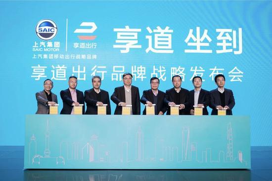 享道出行正式开启上海全城运营