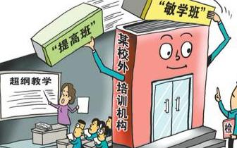 河南省教育厅 河南:校外培训机构年底前整改不到位将被取缔