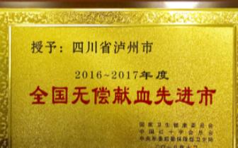 """泸州第五次荣获""""全国无偿献血先进城市""""称号"""
