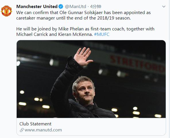 曼联宣布索尔斯克亚出任临时主帅!执教至赛季结束