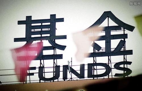 汇安基金产品遭机构巨额赎回