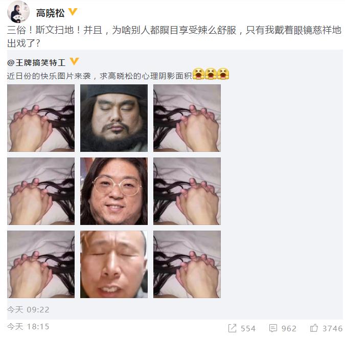 高晓松回应网传恶搞图:为啥只有我慈祥地出戏了