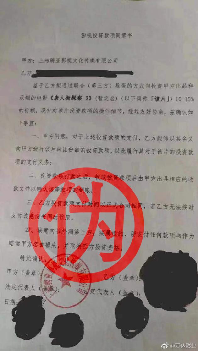不法分子冒用《唐探3》融资 万达影业发声明澄清