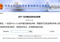 17岁中国女生在英国失联2日 曾提到去伦敦见网友