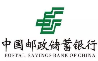 阳光服务 铸就品牌 ——中国邮政储蓄银行漳州市分行荣