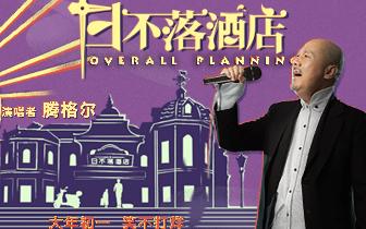 """电影《日不落酒店》推腾格尔版同名主题曲""""日不落"""""""