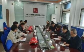 河南省重点企业煤炭消费专项核查组到示范区大唐公司实地督导煤炭