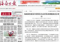 海南探索建设中国特色自由贸易港课题座谈会举行 周小川刘赐贵讲话 沈晓明介绍情况
