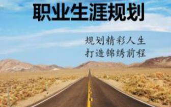 山东省学生生涯规划优秀案例评选揭晓