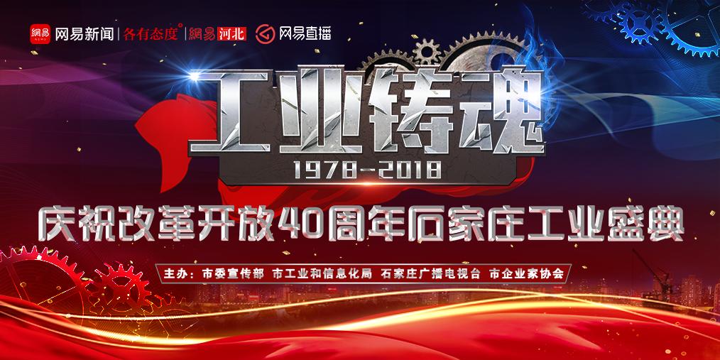 工业铸魂·庆祝改革开放40周年石家庄工业盛典