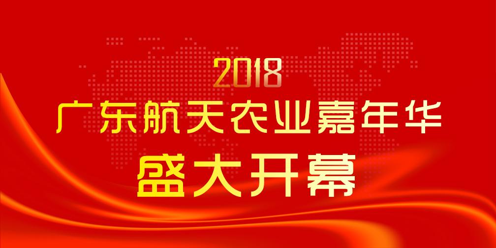 首届广东航天农业嘉年华等你来!