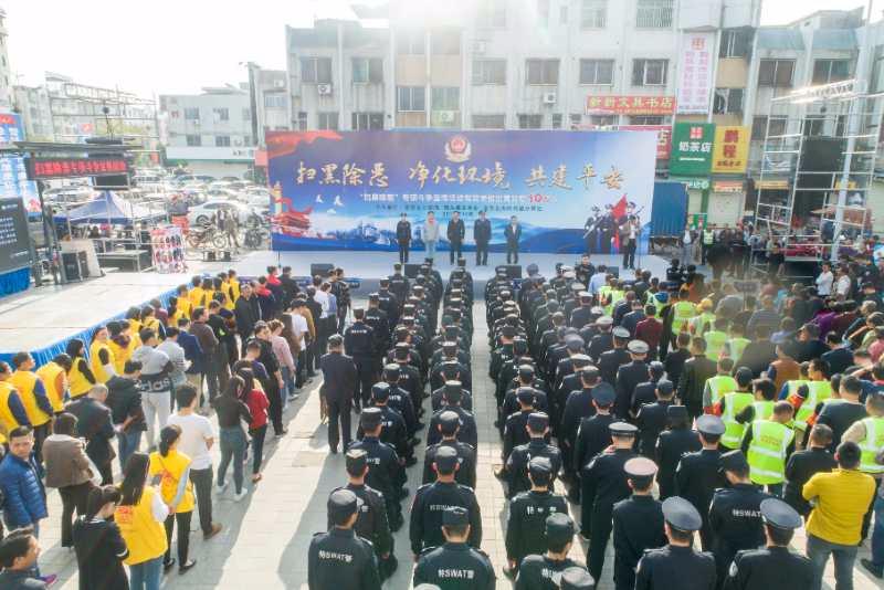 """惠东""""扫黑除恶""""宣传活动 吸引1000多市民参与"""