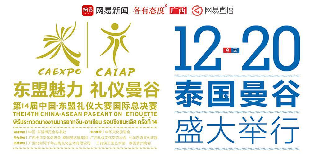 礼仪曼谷 第14届中国-东盟礼仪大赛国际总决赛