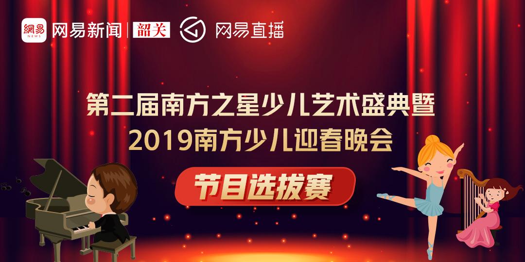 2019南方少儿迎春晚会节目选拔赛