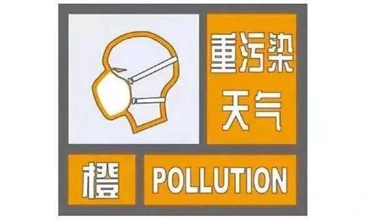 新一轮重污染天气来袭 山东14市已发橙色预警