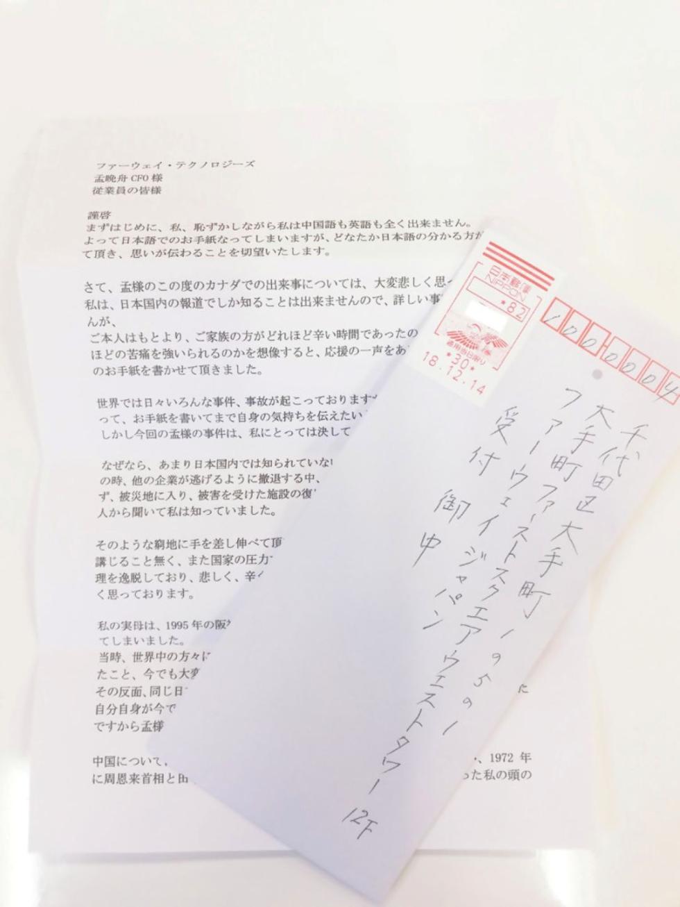 经北京日报记者求证,这封信是12月17日华为公司日本代表处所收,寄信人是一名普通的东京市民。为保护对方个人隐私,华为方面没有透露寄信人的真实姓名,寄信人在信中自称是日本一家小型企业的负责人。