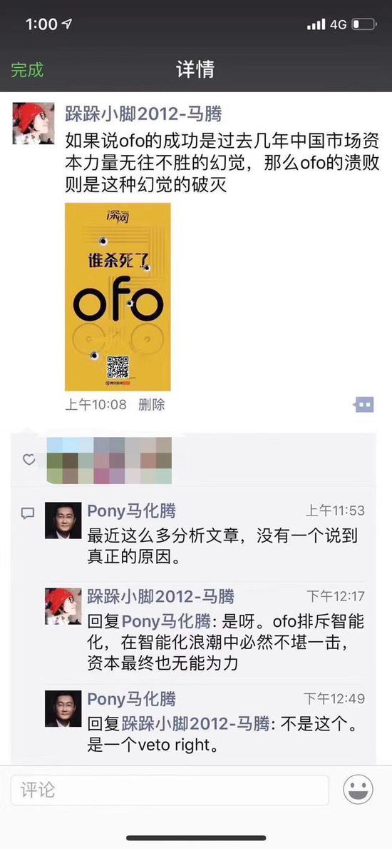 马化腾评ofo为何溃败:这是一个否决权问题