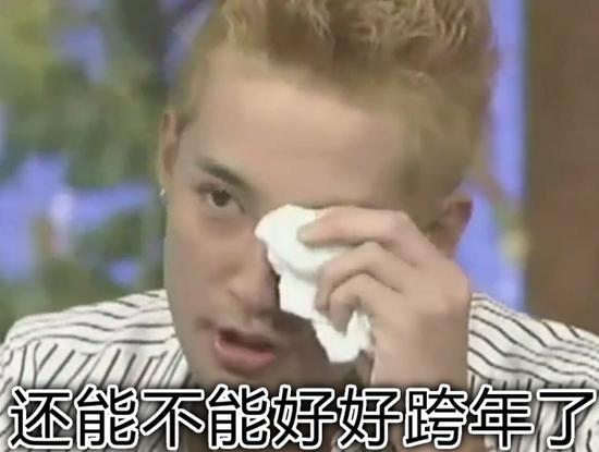 杰尼斯:不光榨干你的钱,还要流干你的泪
