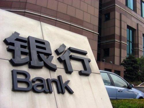 为企业减负 部分银行调低小微贷款利率