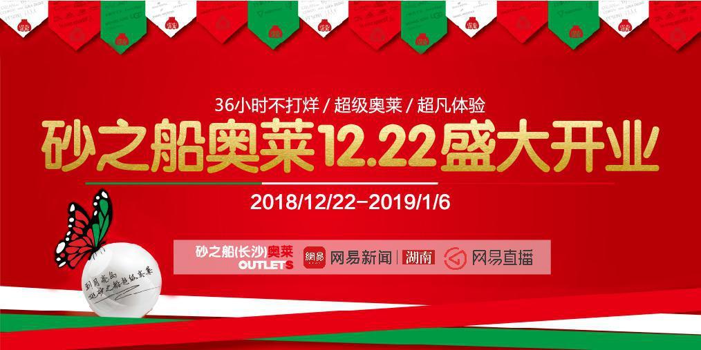 12月22日砂之船(长沙)奥莱盛大开业