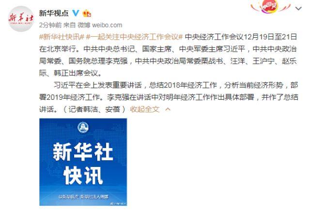 中央经济工作会议在北京举行 习近平发表重要讲话