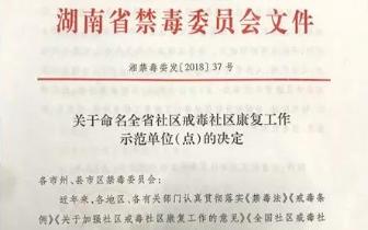 """东坪街道获评""""全省社区戒毒社区康复工作示范点"""""""