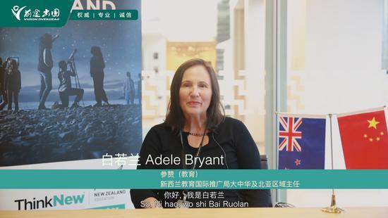 专访新西兰驻华大使馆教育参赞Adele Bryant