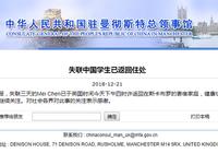 """""""中国女留学生英国失联""""续:已返回寄宿家庭"""