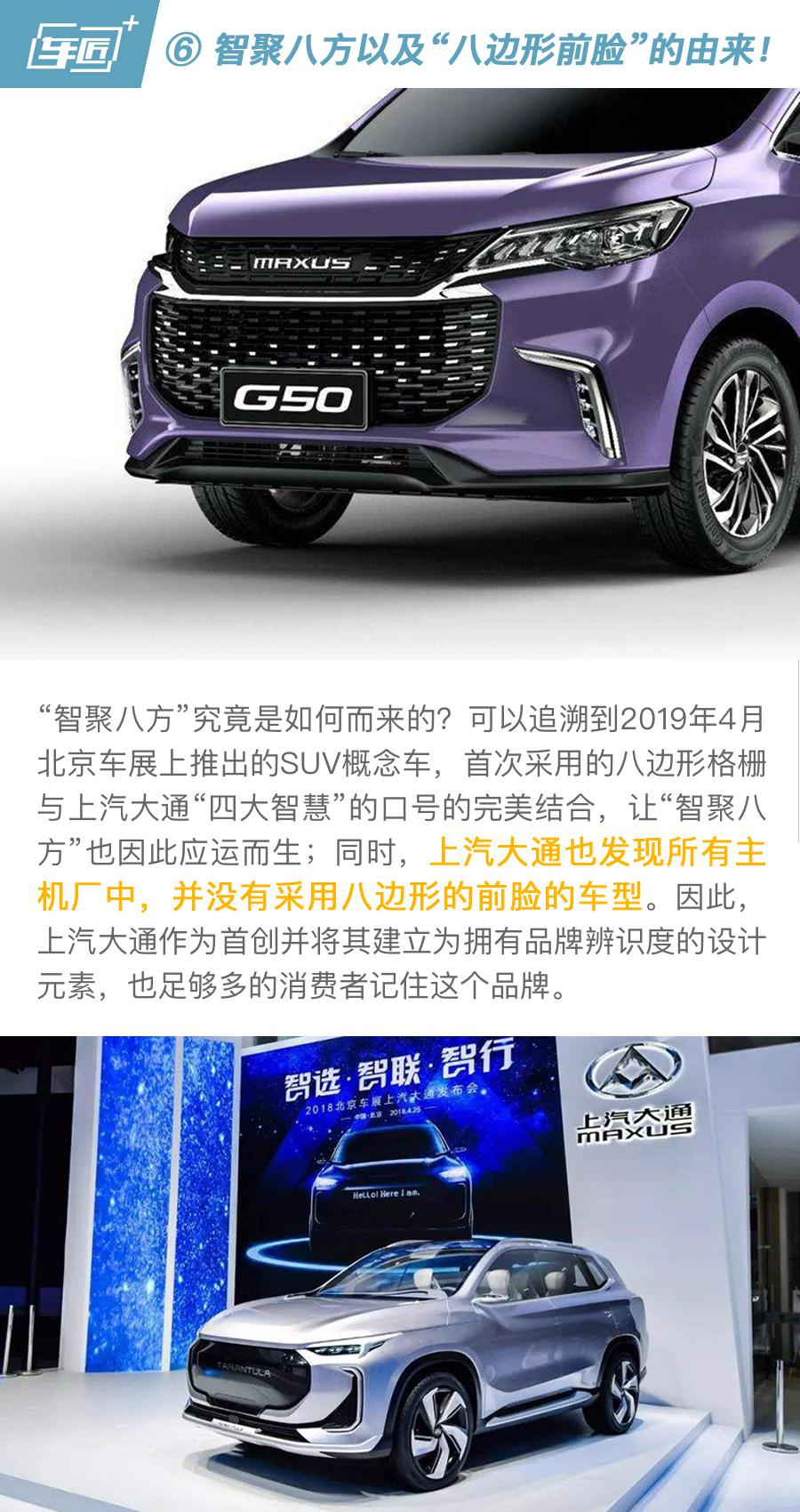 7问黄药师 再揭上汽大通G50的设计精髓